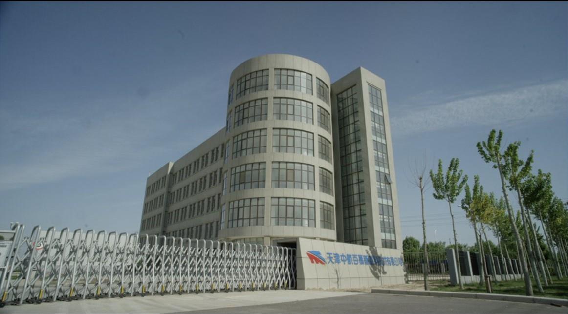 天津滨海新区建设投资集团有限公司2013年度第一期短期融资券募集说明